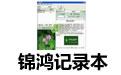 锦鸿记录本(个人信息记录软件) v4.21 绿色版