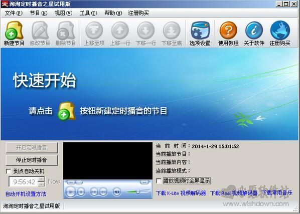 淘淘定时播音之星(智能定时播放软件) 2.9.0.143 安装版
