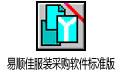 易顺佳服装采购软件标准版 V3.02.10 简体中文版