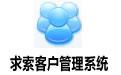 求索客户管理系统 v9.0 单机版