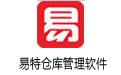 易特仓库管理软件 v13.9 官方最新版