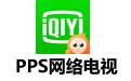 PPS网络电视 v3.6.5.1102官方最新版