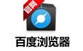 百度浏览器 V8.7.5000.4980 官方正式版