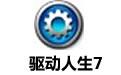 驱动人生7 v7.1.3.6绿色官方版