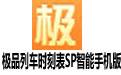 极品列车时刻表SP智能手机版 2014.04.05 绿色版