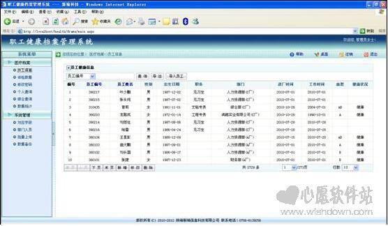 新瑞职工健康档案管理软件 3.2 免费版