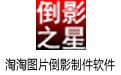淘淘图片倒影制件软件 v2.2.0.111官方最新版