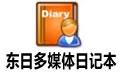 东日多媒体日记本 7.0完整安装包