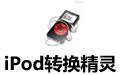 iPod转换精灵 v11官方免费版