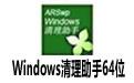 Windows清理助手64位 v3.3.0.217 64Bit 绿色免费版