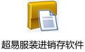 超易服装进销存软件 v3.51 绿色版