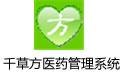 千草方医药管理系统(专业医药软件) V7.80 官方版