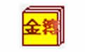 金簿财务软件行政事业专用 v4.5913 事业版