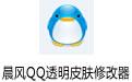 晨风QQ透明皮肤修改器 2015 4.0绿色版