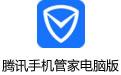 騰訊手機管家電腦版 v2.0.1304.3540 官方最新版