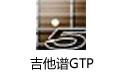 吉他谱GTP 6.0中文特别版