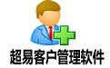 超易客户管理软件 v3.50 单机版