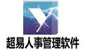 超易人事管理软件 V3.56免费版