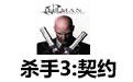 杀手3:契约 简体中文完美版