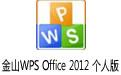 金山WPS Office 2012 个人版 sp2官方正式版