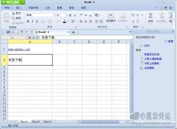 金山WPS Office 2012 个人版sp2官方正式版_wishdown.com