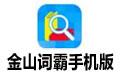 金山词霸手机版 V9.1.4官方安卓版