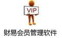 财易会员管理软件 v3.69 官方免费版