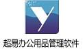超易办公用品管理软件 v3.57 绿色版