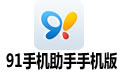 91手机助手手机版 v7.3.1 官方版