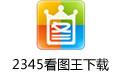 2345看图王下载 v9.1 官方最新版
