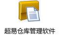 超易仓库管理软件 v3.58 单机版