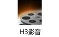 H3影音(在线视频播放软件) v1.2.5 最新版