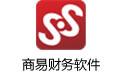 商易财务软件 8.4 官方安装版