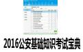 2016公安基础知识考试宝典 v11.0 官方最新版