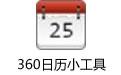 360日历小工具(手机日历软件) v1.3 安卓版