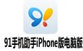 91手机助手iPhone版电脑版 v5.8.2.2055 官方版