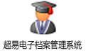 超易电子档案管理系统 v3.55 官方免费版