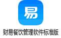 财易餐饮管理软件标准版 v3.39 官方免费版