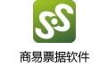商易票据软件(可打印多种商务票据) 5.1 安装版