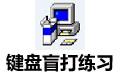 键盘盲打练习 v7.30  免费版