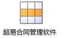 超易合同管理软件 V3.50 官方版