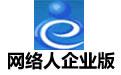 网络人企业版(远程控制软件) v6.429 官方免费版
