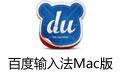 百度输入法Mac版 v5.0.0.23 官方版