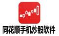 同花顺手机炒股软件 v8.82.01 安卓版