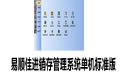 易顺佳进销存管理系统单机标准版 V2.06.07 简体中文版