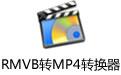 RMVB转MP4转换器(mp4视频转换器) v5.9 官方免费版
