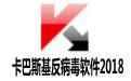 卡巴斯基(Kaspersky) KAV V7.0.0.125 简体中文免安装版