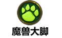魔兽大脚 v5.1.2.7 官方最新版