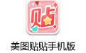 美图贴贴手机版 v2.6.5 安卓版