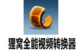 狸窩全能視頻轉換器 v4.2.0.2